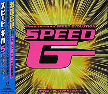 Amazon | スピード・ギガ 5 | オ...