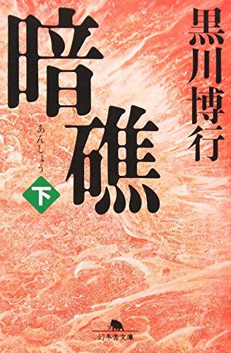暗礁〈下〉 (幻冬舎文庫)