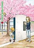 からかい上手の(元)高木さん (7) (ゲッサン少年サンデーコミックス)