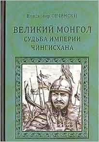 Velikiy mongol. Sudba imperii Chingishana: 9785271378591: Amazon.com