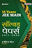 15 Years' Solved Papers JEE Main (H)