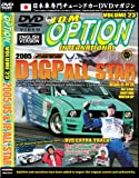JDM Option: 2005 D1 Grand Prix All Stars -- USA vs. Japan