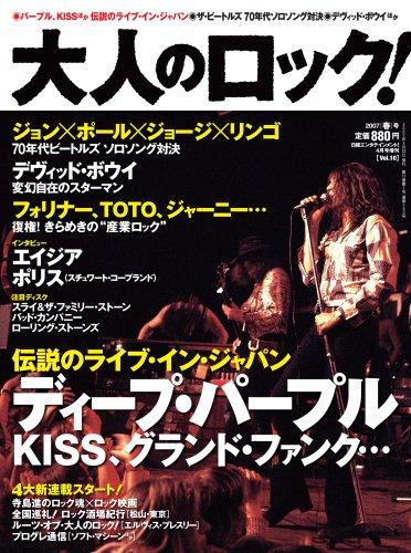 大人のロック! 2007年 春号【Vol.10】[雑誌]