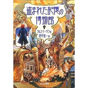 2012年9月のブログ記事一覧-東京大学児童文学を読む会 ――東大 ...