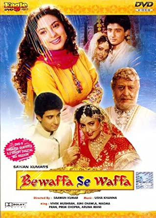 Amazon Com Bewaffa Se Waffa 1992 Hindi Film Bollywood Movie