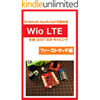 IoT prototyping using Wio LTE which starts with Arduino and JavaScript: Easy electronic work connected directly to the internet First step (Japanese Edition)
