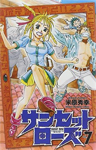 サンセットローズ 7 (少年チャンピオン・コミックス)