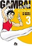ガンバ!Fly high (3) (小学館文庫 もC 3)
