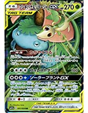 pokemon Card Game SM11a Remix Bout Fushigibana & Tsutaja GX RR | Pokeka Enhanced Expansion Pack Grass Tan Pokemon Tag Team Japanese Version
