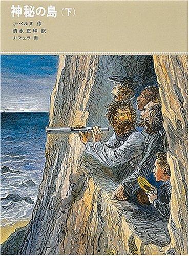 神秘の島(下) (福音館古典童話シリーズ)
