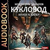Puppeteer IV. Privateer [Russian Edition] | Konstantin Kalbazov