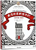 The Willoughbys (Chinese Edition)