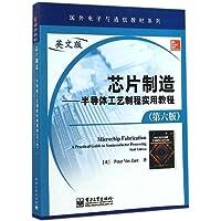 国外电子与通信教材系列·芯片制造:半导体工艺制程实用教程(第六版)(英文版)