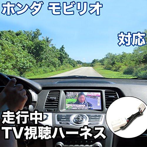 走行中にTVが見れる ホンダ モビリオ 対応 TVキャンセラーケーブル