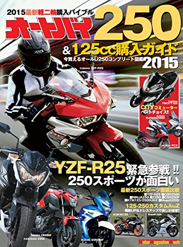 Autoby 250 and 125cc buyers guide 2015 (Motor Magazine Mook ...