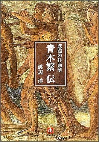 悲劇の洋画家 青木繁伝 (小学館文庫) | 渡辺 洋 |本 | 通販 | Amazon