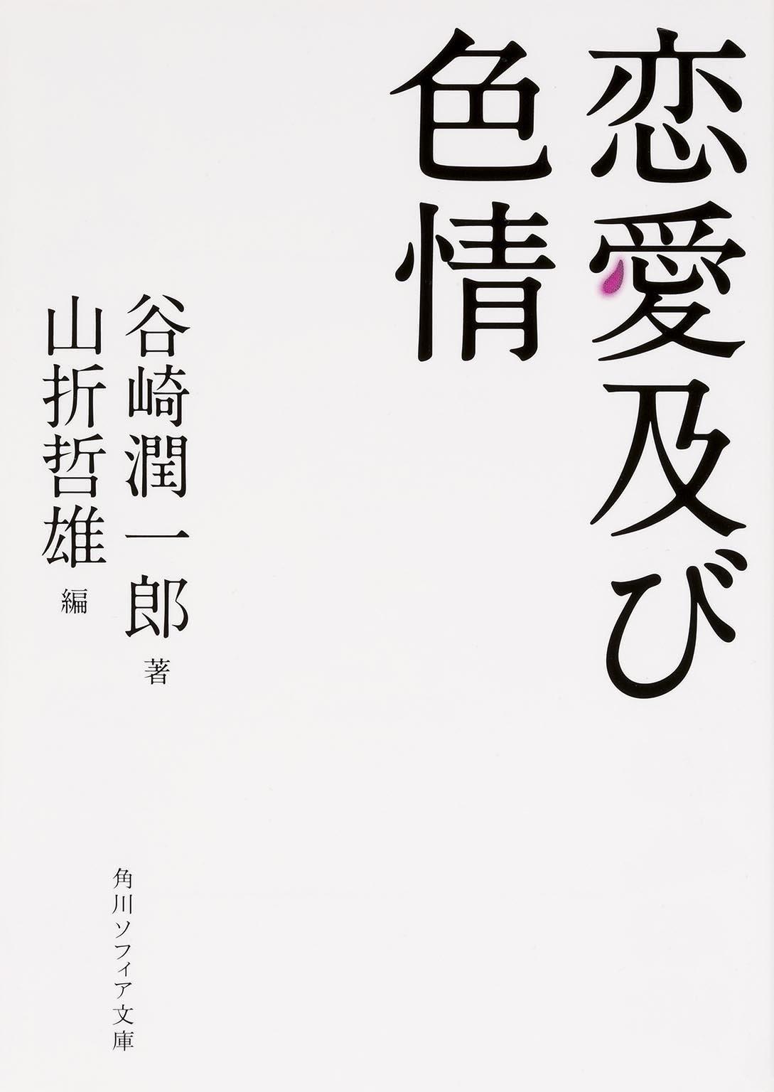 Download Ren'ai oyobi shikijo. ebook