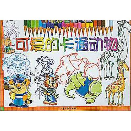 可愛的卡通動物(新編彩色簡筆畫)圖片