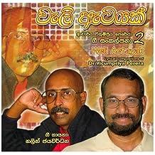 Weli Aetayak - Vicumpriya Perera Lyrical Compositions 02 (Sinhala - Sri Lanka) by Nalin Jayawardena