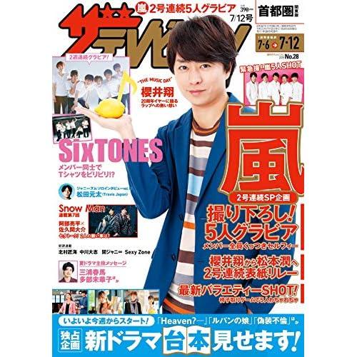 ザテレビジョン 2019年 7/12号 表紙画像