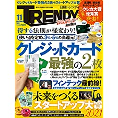 日経トレンディ 表紙画像