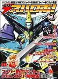 電撃スパロボ!―スーパーロボット大戦ORIGINAL GENERATION (Vol.5) (電撃ムックシリーズ)