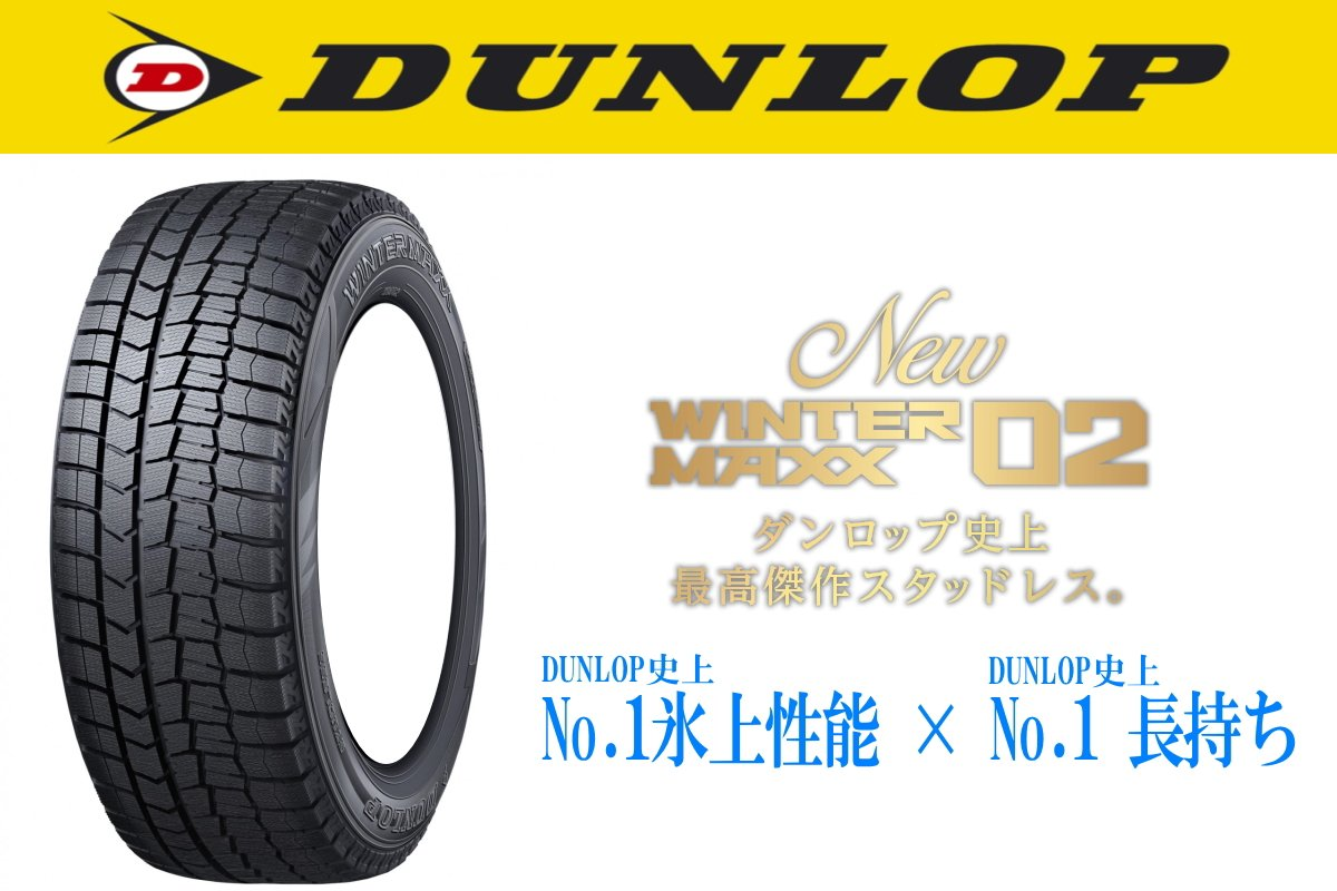 DUNLOP WINTER MAXX 02 国産 プレミアム スタッドレス 155/65R13 タイヤのみ 4本セット B01LY0N7WY