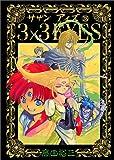 3×3(サザン)EYES (28) (ヤンマガKCスペシャル (739))
