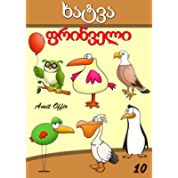How To Draw Birds Drawing Book For Kids And Adults: Easy drawing guide step by step (English Edition)