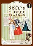 季節の人形服と小物づくりDOLL'S CLOSET~SEASONS~