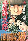 Graphic novel series Shin Hasegawa Kutsukake Tokijiro (evening KC) (2010) ISBN: 4063523365 [Japanese Import] par Kobayashi