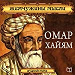 Omar Khayyam: Pearl Thought [Russian Edition] | Omar Khayyam