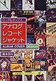 ロック&ポップス アナログレコードジャケット―ALBUM COVER DESIGN (京都書院アーツコレクション)