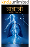 Babaji - The Lightning Standing Still (Special Abridged Edition) - In Hindi (English Edition)