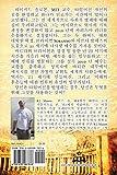 예수님과 시간 여행자 (Paperback version) (Korean Edition)