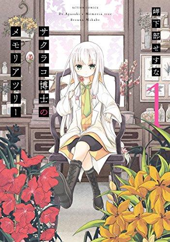 サクラコ博士のメモリアツリー(1) (アクションコミックス(月刊アクション))