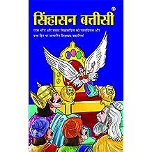 Sinhasan Battisi : सिंहासन बत्तीसी - 32 पुतलियों पर आधारित ज्ञान, विवेक और न्यायप्रियता की शिक्षा देने वाली कहानियां (Hindi Edition)