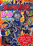 (Young TV Deluxe 134 other) Ultraman Nexus seal play picture book (2005) ISBN: 4061781340 [Japanese Import]