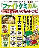 ドクター高橋の「ファイトケミカル」病気を治すいのちのレシピ (生活シリーズ)