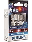 PHILIPS(フィリップス)  テールランプ ストップランプ  LED バルブ S25ダブル(P21/5W) レッド 115lm/15lm 12V 2W/0.3W エクストリームアルティノン X-treme Ultinon 車検対応 3年保証 2個入り 12899RX2