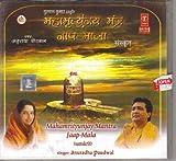 Mahamrityunjay Mantra Jaap-Mala(Sanskrit)