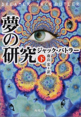 夢の研究〈下〉 (角川文庫)