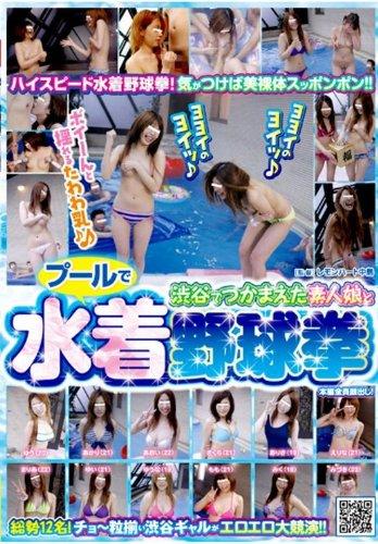渋谷でつかまえた素人娘とプールで水着野球拳 [DVD]
