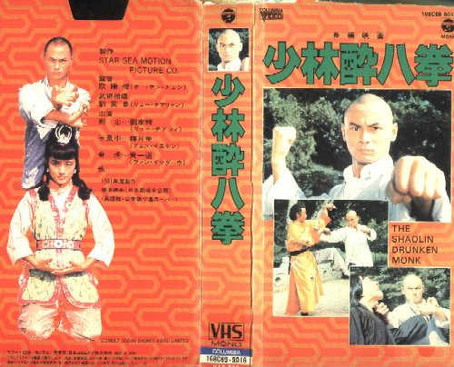少林酔八拳 [VHS] B000064FV0