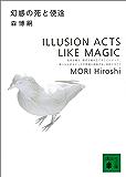 幻惑の死と使途 ILLUSION ACTS LIKE MAGIC S&Mシリーズ (講談社文庫)