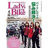 Lady's Bike 2018年4月号 小さい表紙画像