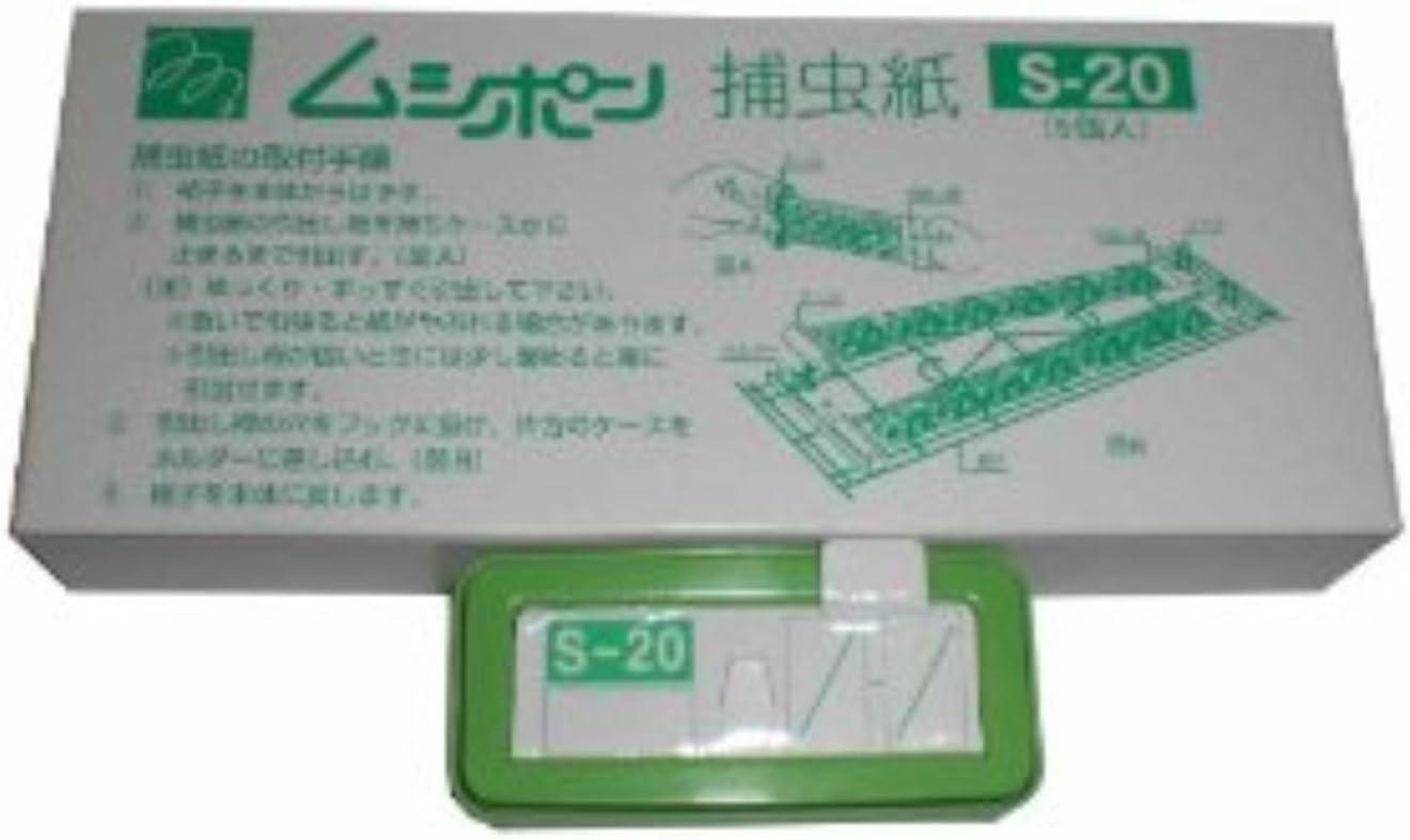 捕虫器 ムシポン用 捕虫紙 S-20 5個入×20箱