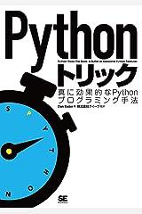 Pythonトリック Tankobon Softcover