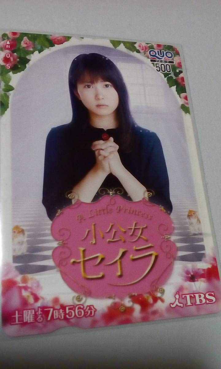志田未来 TBS 小公女 セイラ クオカード   B07QF8G3CJ