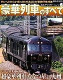 鉄道のテクノロジーアーカイブス vol.4 豪華列車のすべて (SAN-EI MOOK)